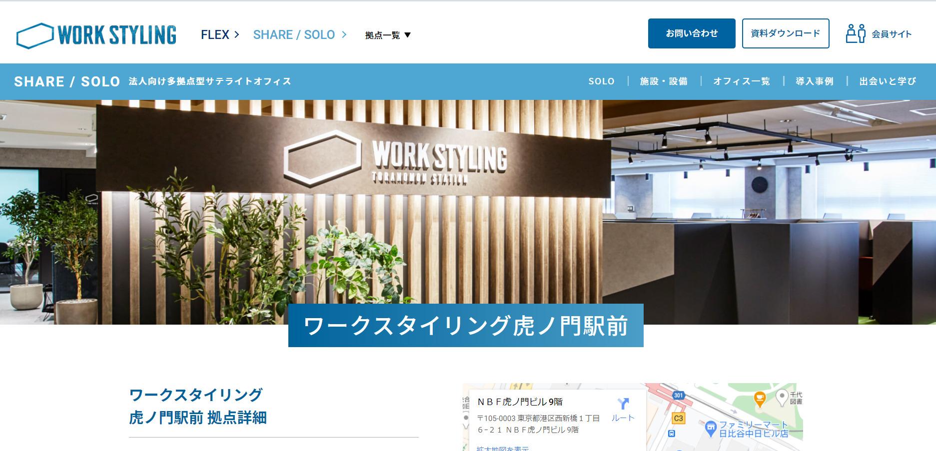 シェアオフィス WORK STYLING 虎ノ門駅前