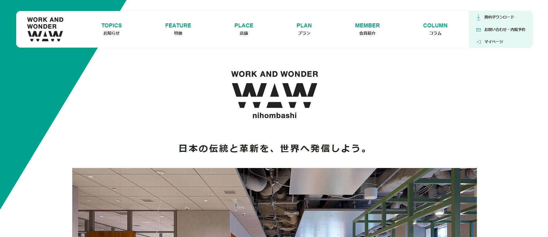 シェアオフィス WAW 日本橋