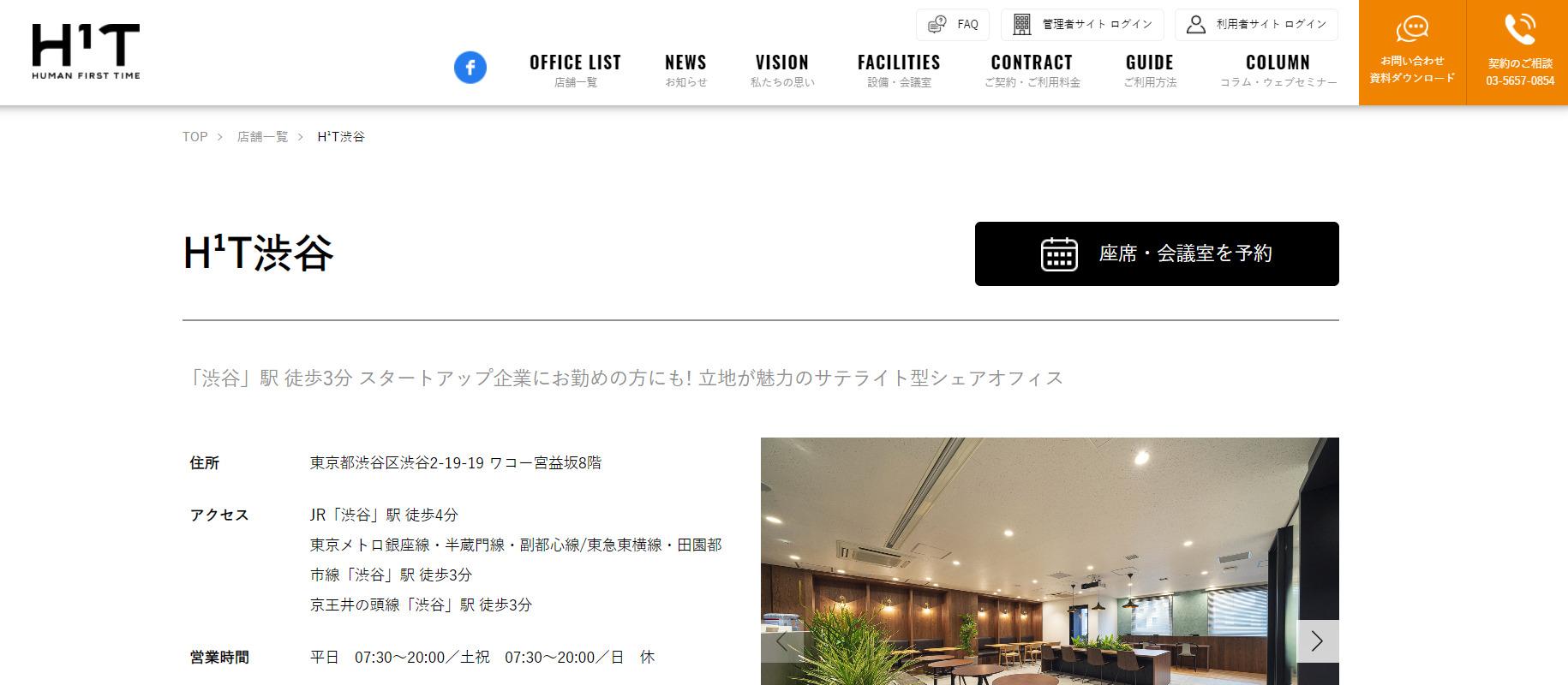 シェアオフィス エイチワンティー 渋谷