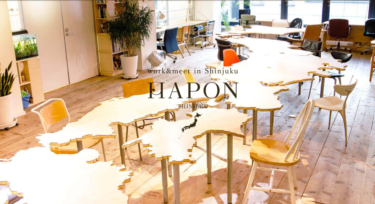 シェアオフィス HAPON新宿