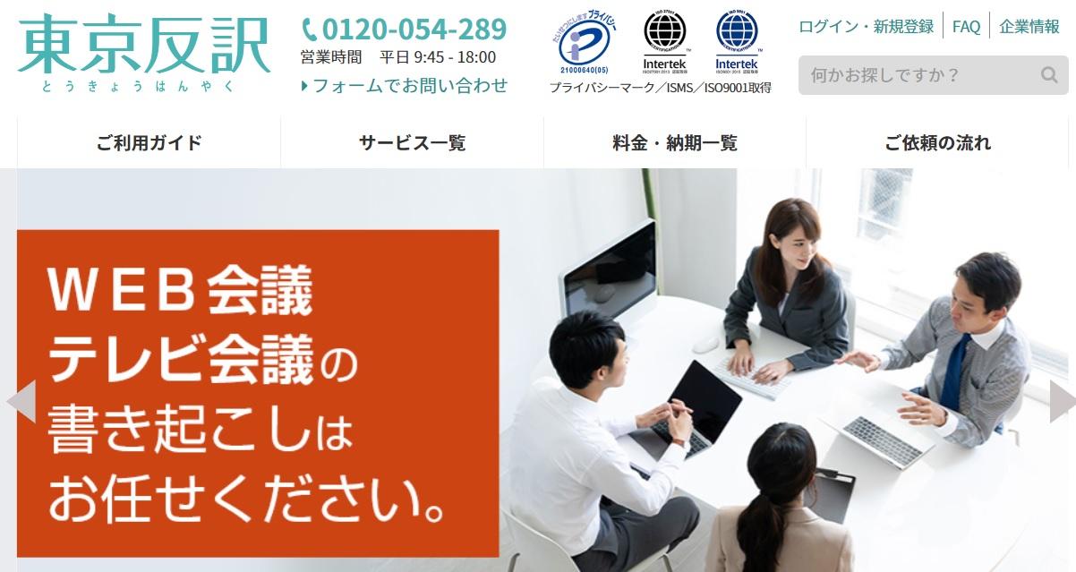 ウェブサービス 東京反訳