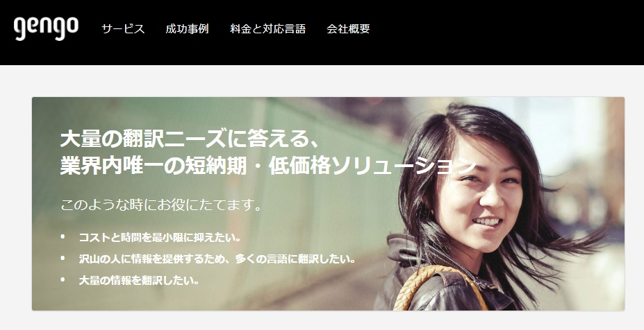 ウェブサービス Gengo