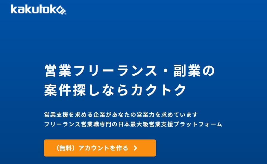 ウェブサービス kakutoku