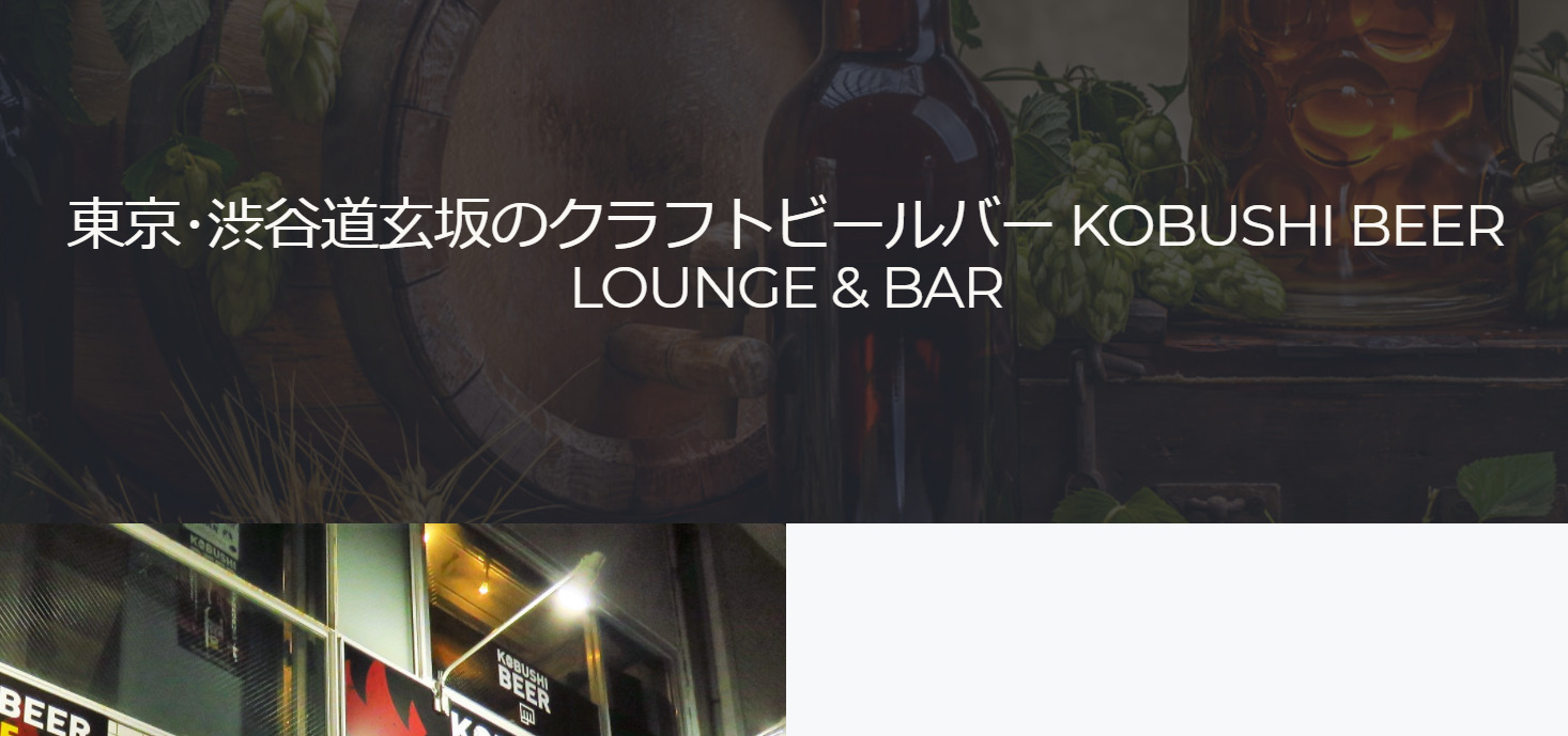 コワーキングスペース KOBUSHI BEER LOUNGE & BAR