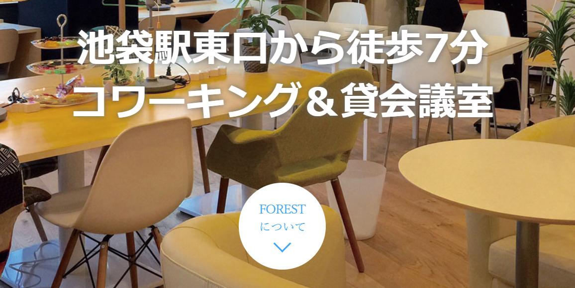 コワーキングスペース Open Office FOREST
