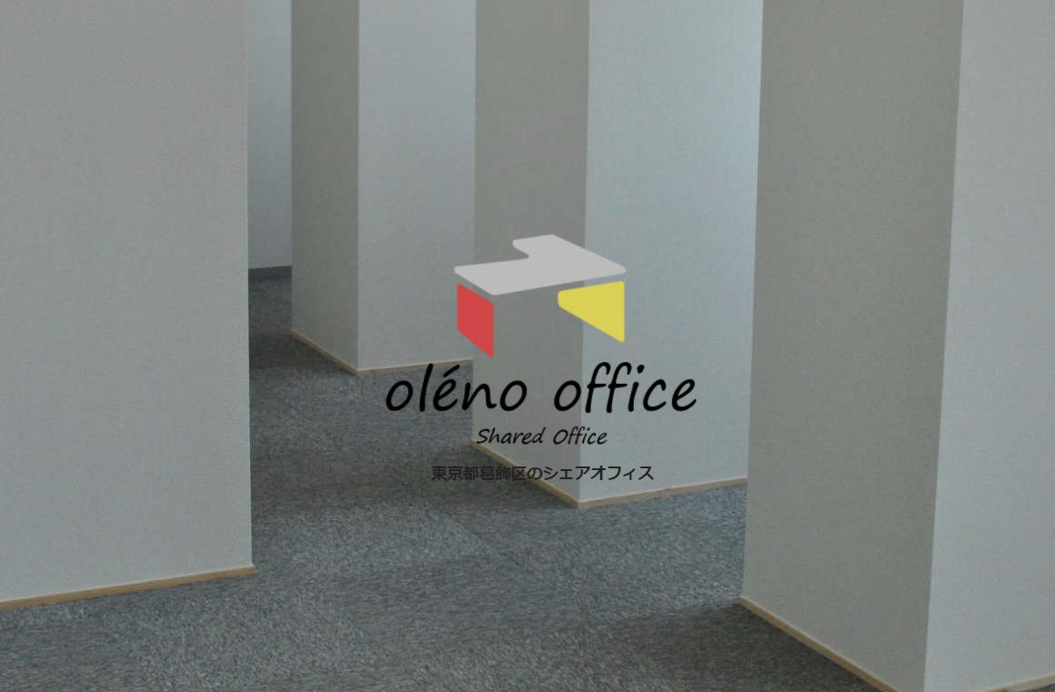 コワーキングスペース oleno office