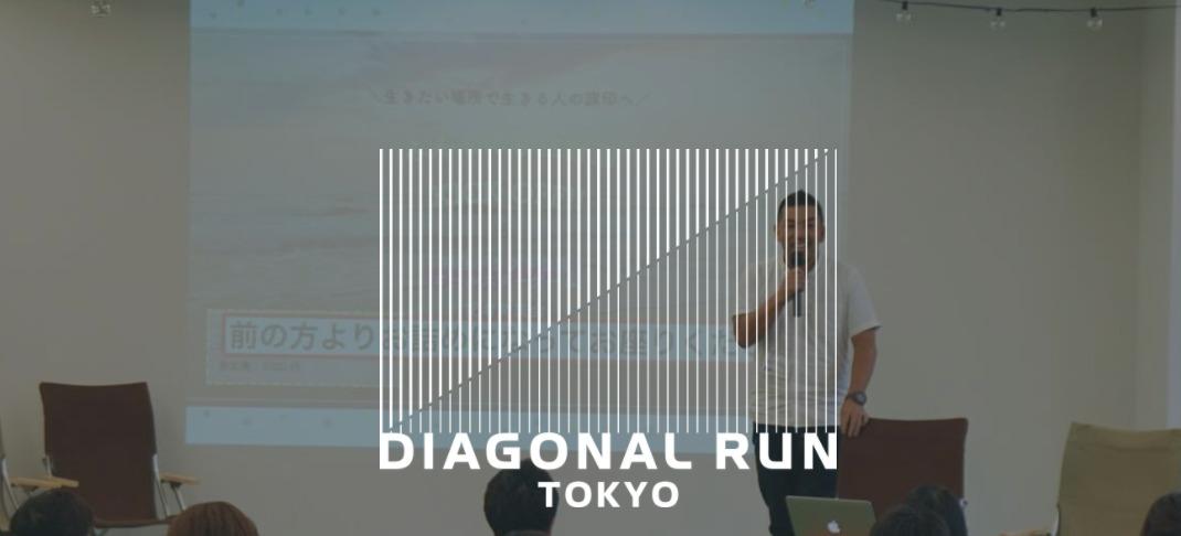 コワーキングスペース DIAGONAL RUN TOKYO