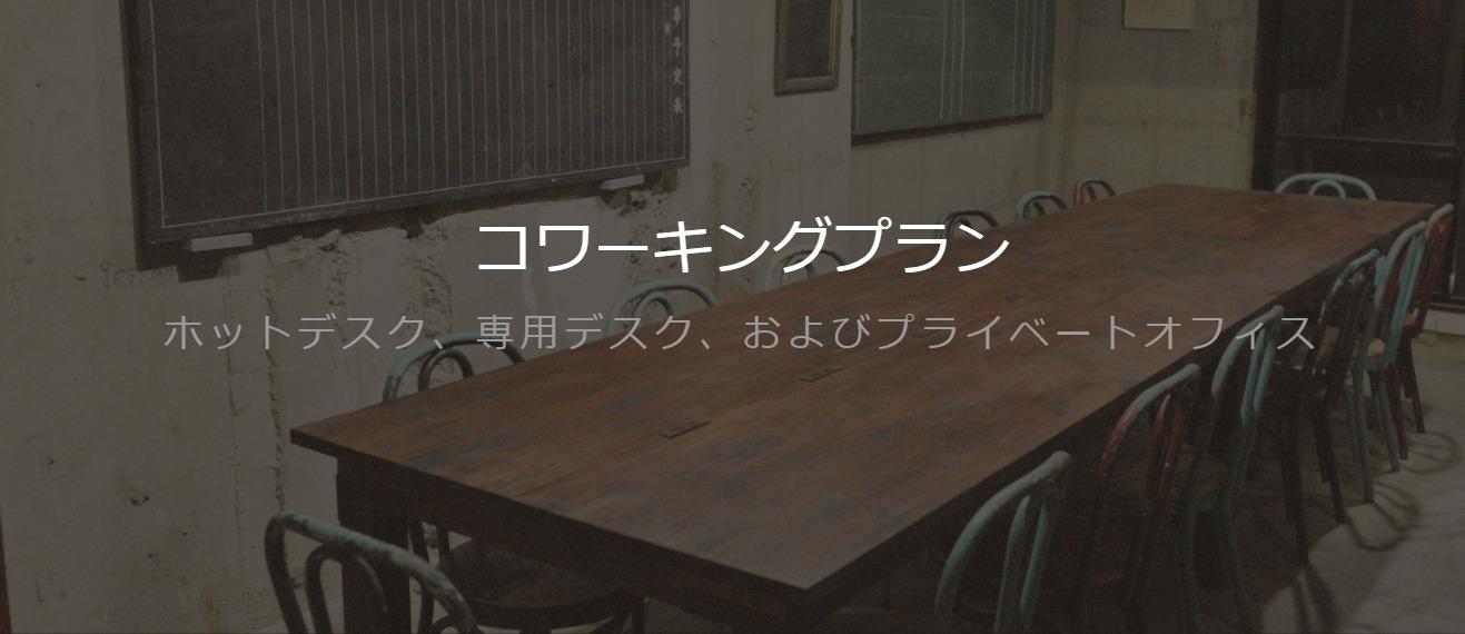 コワーキングスペース Tokyo Chapter