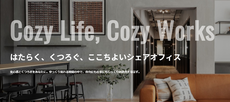 コワーキングスペース CoZy Works