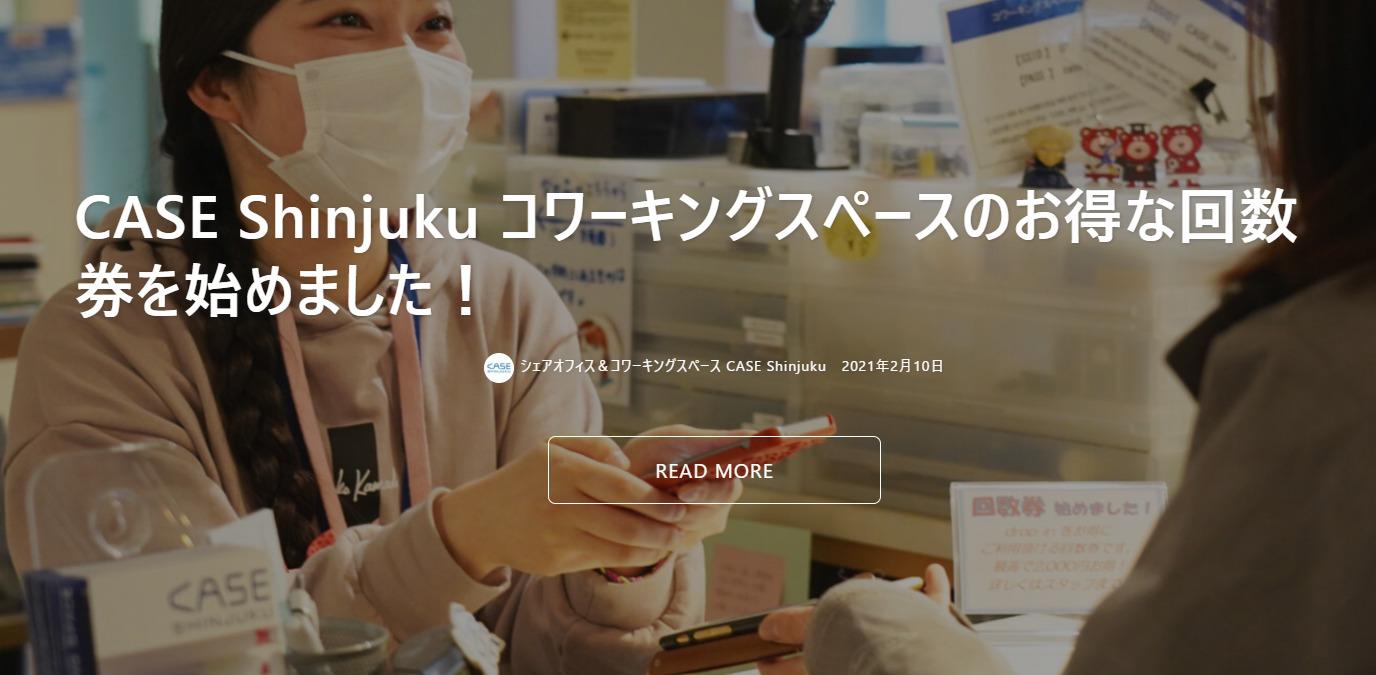 コワーキングスペース CASE Shinjuku