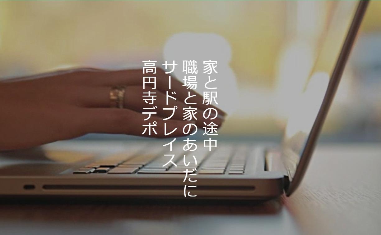 コワーキングスペース 高円寺デポ