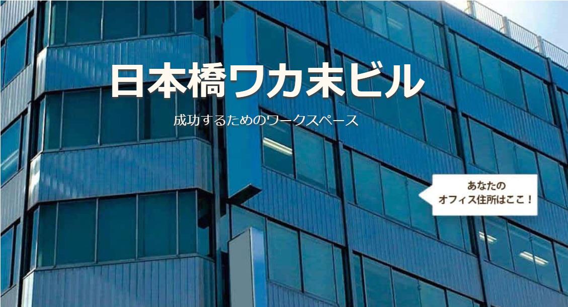 バーチャルオフィス SERVCORP 日本橋ワカ末ビル
