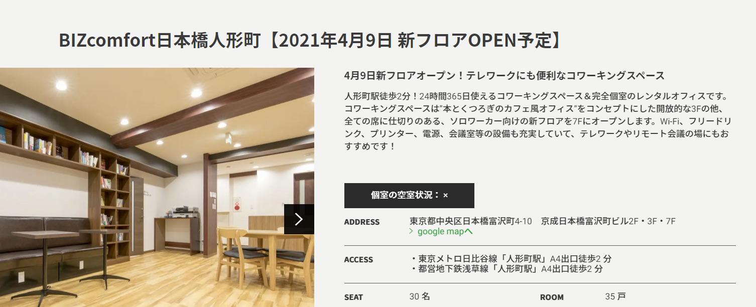 コワーキングスペース BIZcomfort 日本橋人形町