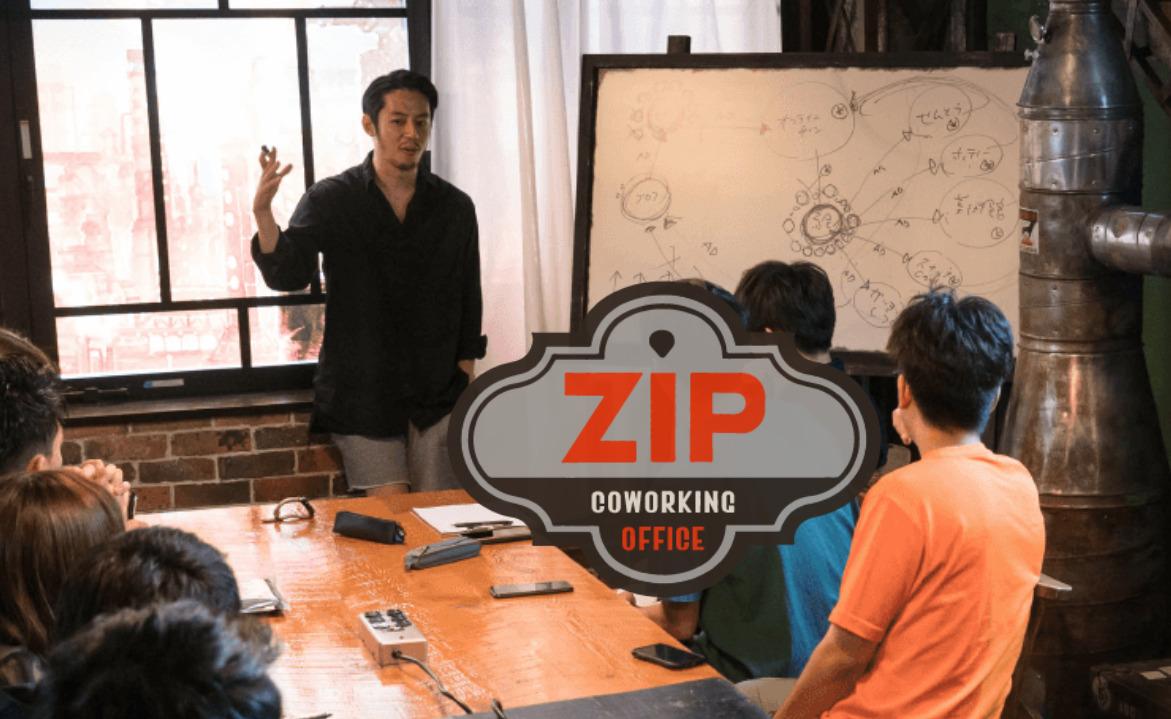 コワーキングスペース ZiP