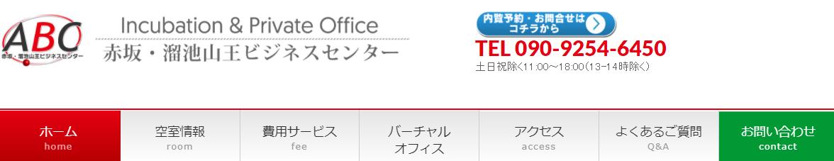 バーチャルオフィス 赤坂・溜池山王ビジネスセンター