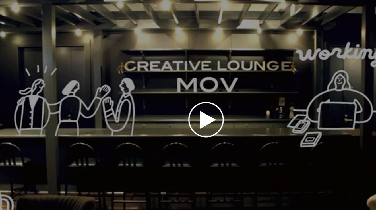 コワーキングスペース Creative Lounge MOV