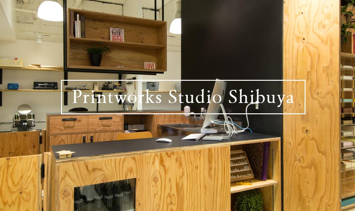 コワーキングスペース Printworks Studio Shibuya