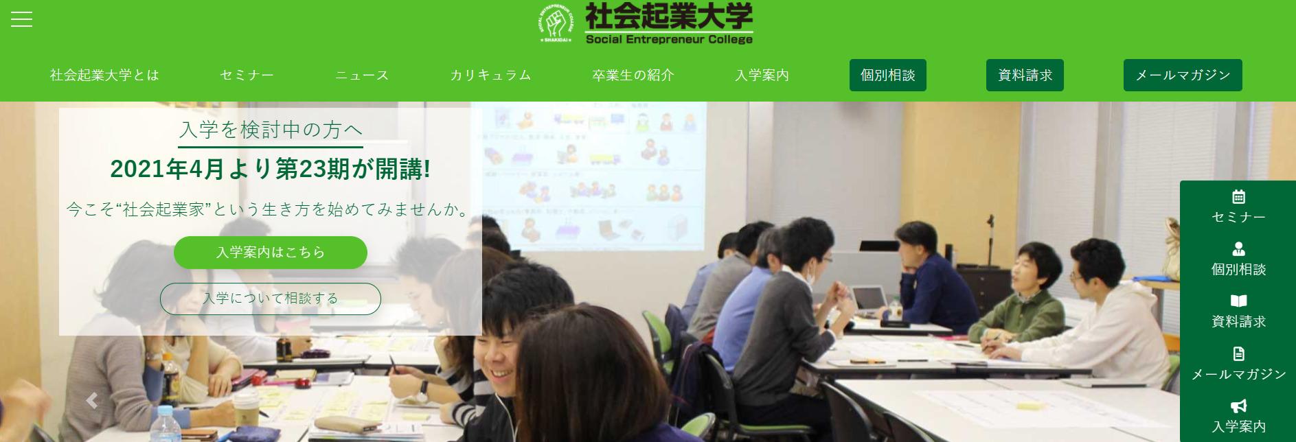 コワーキングスペース 社会起業大学