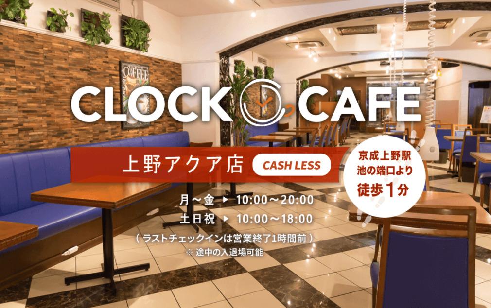 コワーキングスペース クロックカフェ 上野店