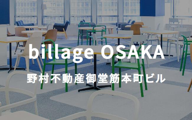 シェアオフィス billage OSAKA 野村不動産御堂筋本町ビル