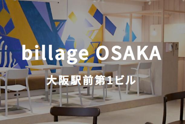 シェアオフィス billage OSAKA 大阪駅前第1ビル