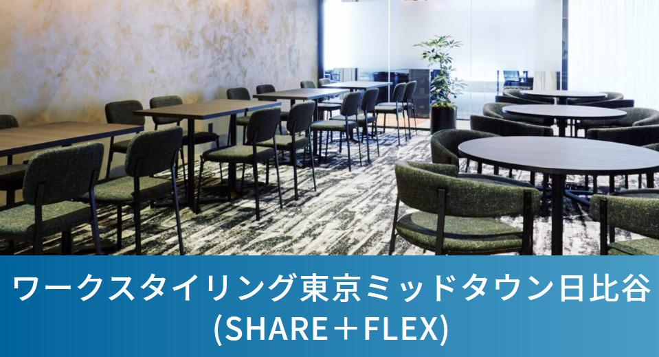レンタルオフィス WORK STYLING 東京ミッドタウン日比谷