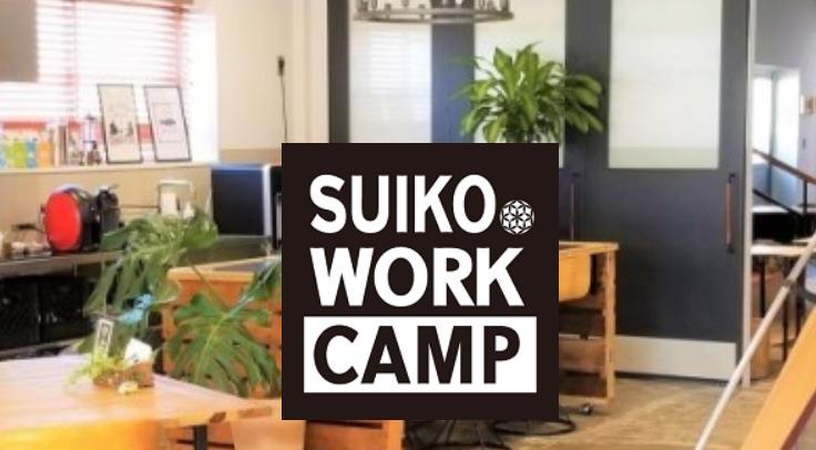 シェアオフィス SUIKO WORK CAM