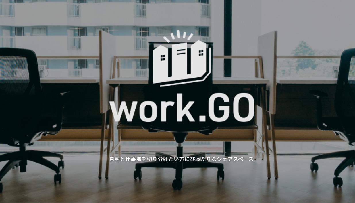 コワーキングスペース work.GO