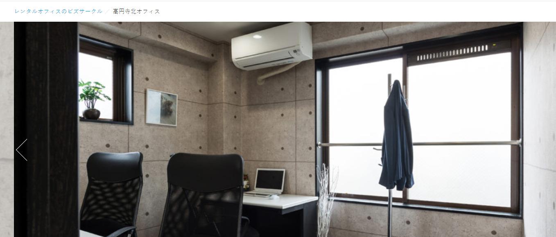 レンタルオフィス BIZcircle 高円寺北オフィス