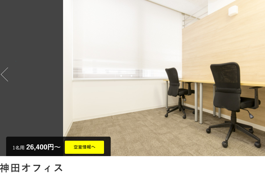 レンタルオフィス BIZcircle 神田オフィス
