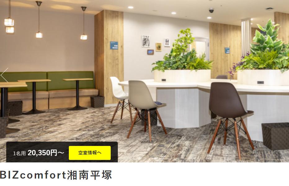 レンタルオフィス BIZcircle 湘南平塚